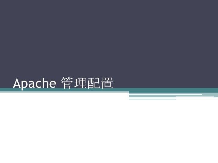Apache 管理配置<br />