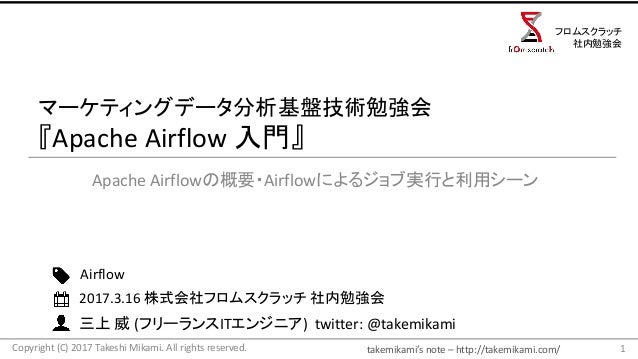 takemikami's note– http://takemikami.com/ 三上 威 (フリーランスITエンジニア)twitter:@takemikami マーケティングデータ分析基盤技術勉強会 『ApacheAirflow...
