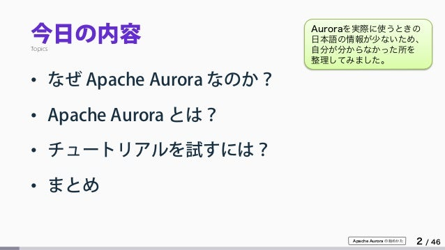 Apache Auroraの始めかた Slide 2