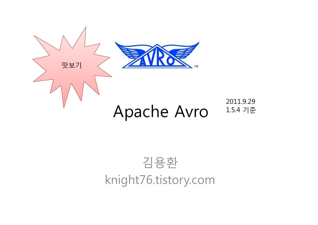 맛보기                             2011.9.29       Apache Avro           1.5.4 기준            김용환      knight76.tistory.com