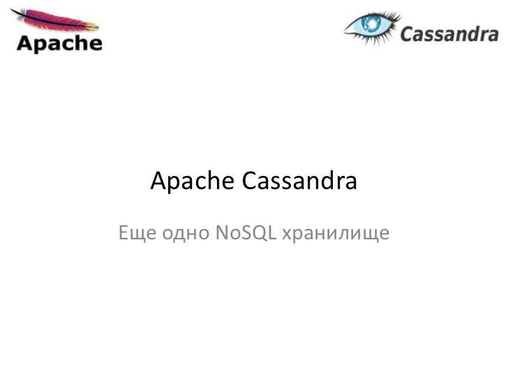 Apache Cassandra<br />Еще одно NoSQLхранилище<br />