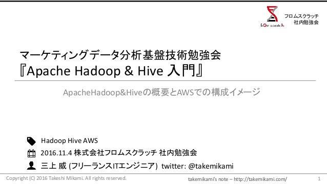takemikami's note– http://takemikami.com/ 三上 威 (フリーランスITエンジニア)twitter:@takemikami マーケティングデータ分析基盤技術勉強会 『ApacheHadoop&...