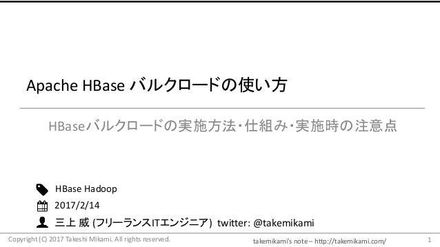 takemikami's note – http://takemikami.com/ 三上 威 (フリーランスITエンジニア) twitter: @takemikami Apache HBase バルクロードの使い方 HBaseバルクロードの実...
