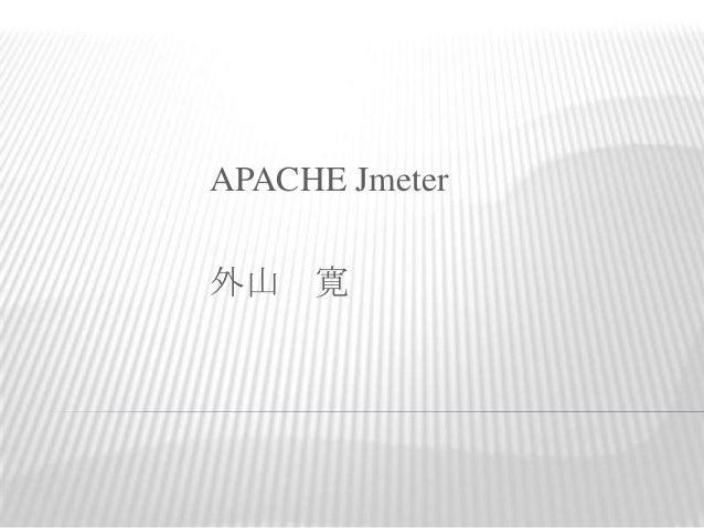APACHE Jmeter外山 寛