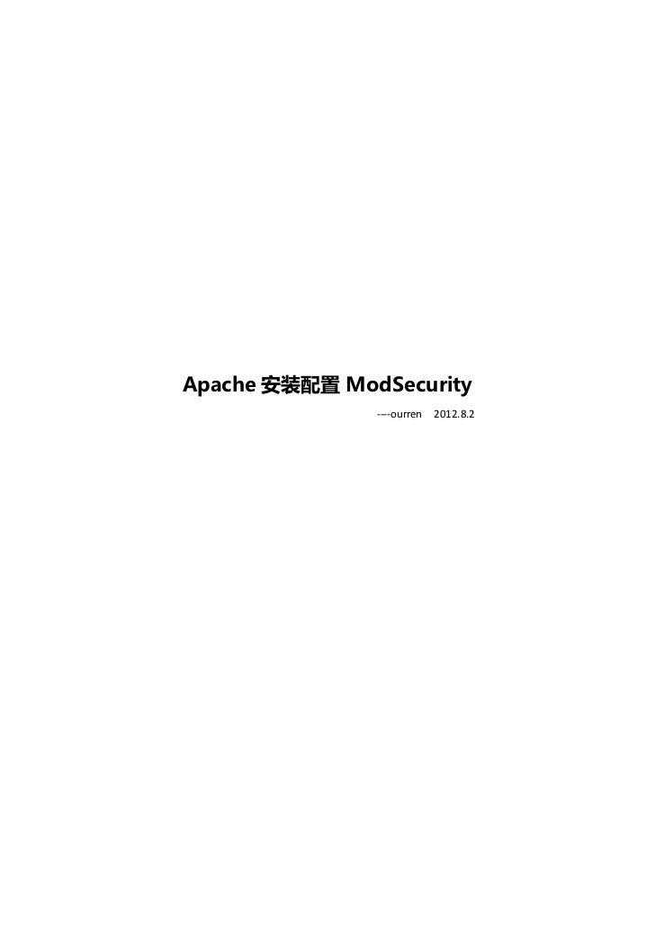 Apache 安装配置 ModSecurity               ----ourren 2012.8.2