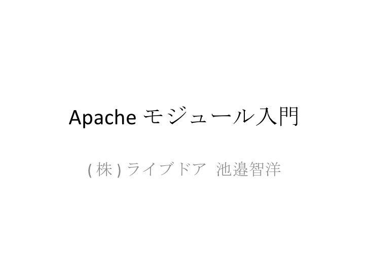 Apache モジュール入門 ( 株 ) ライブドア 池邉智洋