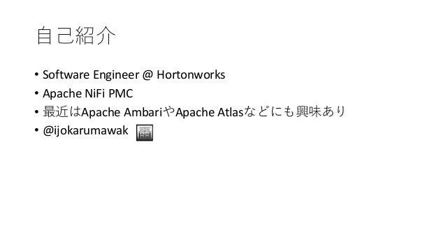 Apache NiFi 流れるデータにもスキーマを Slide 2