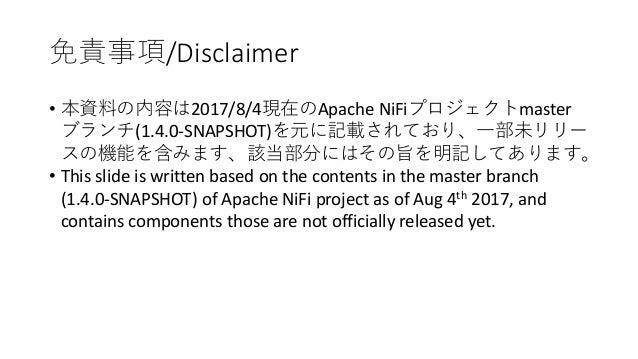 Apache NiFi 流れるデータにもスキーマを Slide 3