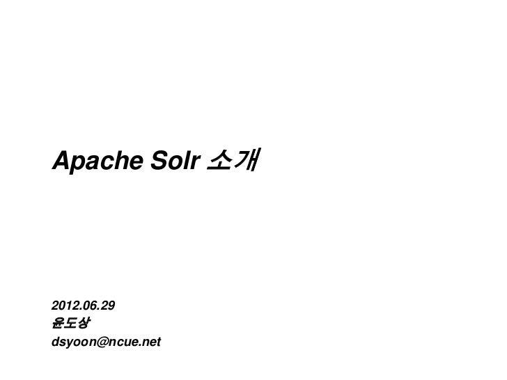 Apache Solr 소개2012.06.29윤도상dsyoon@ncue.net