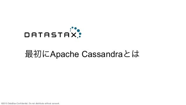 SparkとCassandraの美味しい関係 Slide 2
