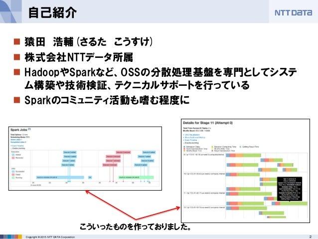 Sparkコミュニティに飛び込もう!(Spark Meetup Tokyo 2015 講演資料、NTTデータ 猿田 浩輔) Slide 2