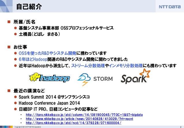 Apache Spark 1000 nodes NTT DATA Slide 2
