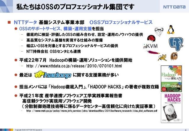 Apache Spark 1000 nodes NTT DATA Slide 3