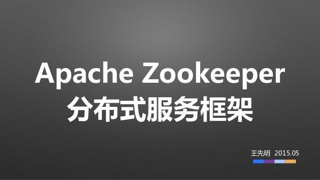 2015.05王先明 Apache Zookeeper 分布式服务框架