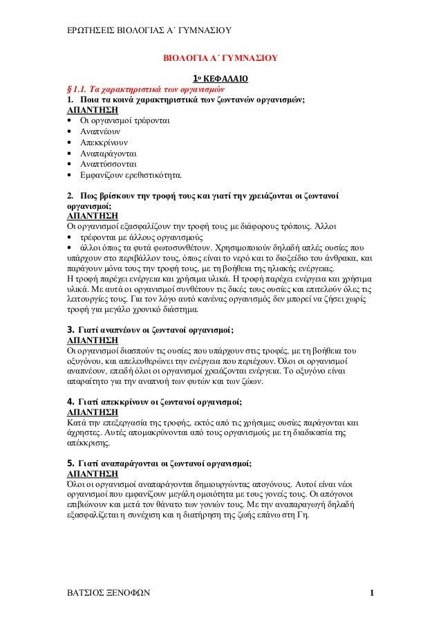 ΕΡΩΤΗΣΕΙΣ ΒΙΟΛΟΓΙΑΣ Α΄ ΓΥΜΝΑΣΙΟΥ ΒΑΤΣΙΟΣ ΞΕΝΟΦΩΝ 1 ΒΙΟΛΟΓΙΑ Α΄ ΓΥΜΝΑΣΙΟΥ  1οΚΕΦΑΛΑΙΟ § 1.1. Τα χαρακτηριστικά των οργαν...