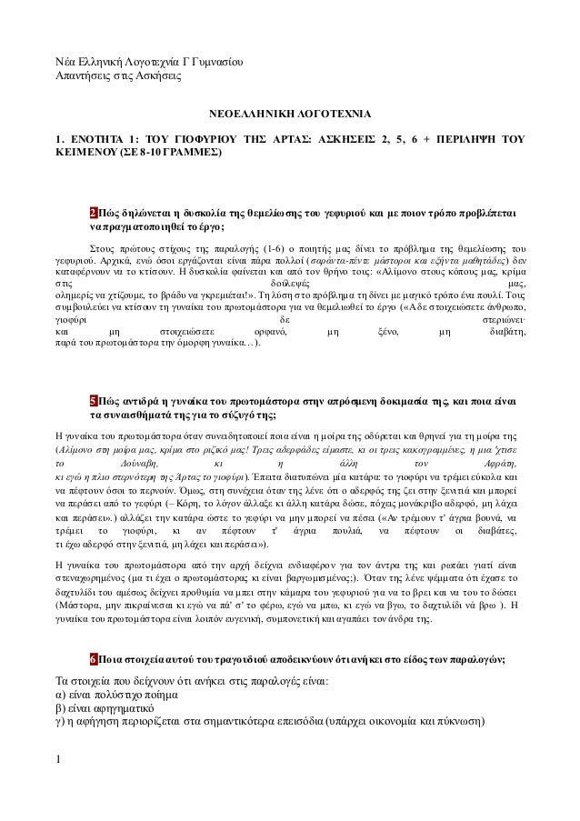Νέα Ελληνική Λογοτεχνία Γ Γυμνασίου Απαντήσεις στις Ασκήσεις 1 ΝΕΟΕΛΛΗΝΙΚΗ ΛΟΓΟΤΕΧΝΙΑ 1. ΕΝΟΤΗΤΑ 1: ΤΟΥ ΓΙΟΦΥΡΙΟΥ ΤΗΣ ΑΡΤΑ...