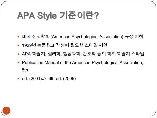 6th ed apa