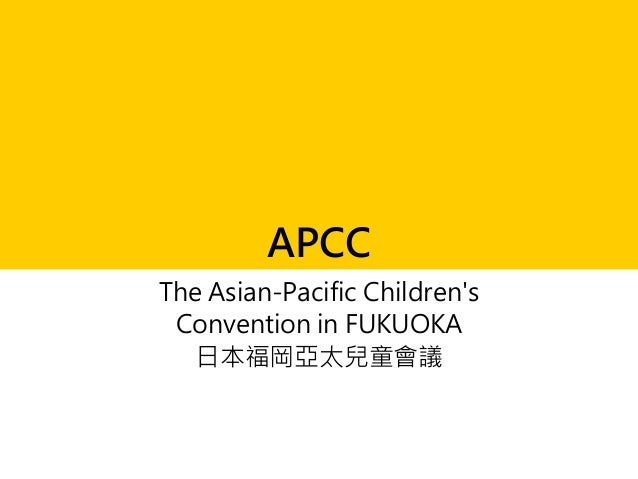 APCC The Asian-Pacific Children's Convention in FUKUOKA 日本福岡亞太兒童會議