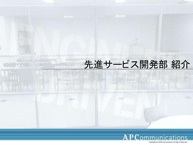先進サービス開発部 紹介