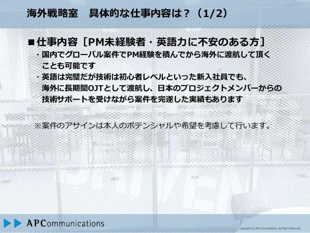 ■仕事内容[PM未経験者・英語力に不安のある方] ・国内でグローバル案件でPM経験を積んでから海外に渡航して頂く ことも可能です ・英語は完璧だが技術は初心者レベルといった新入社員でも、 海外に長期間OJTとして渡航し、日本のプロジェクトメンバ...