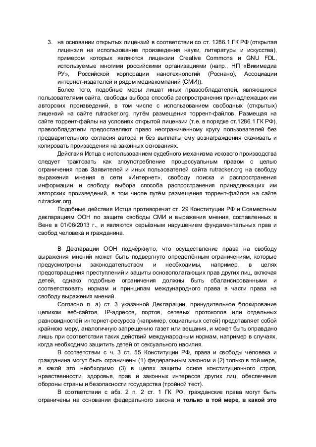 Апелляционная жалоба по решению о блокировки Рутрекера Slide 3