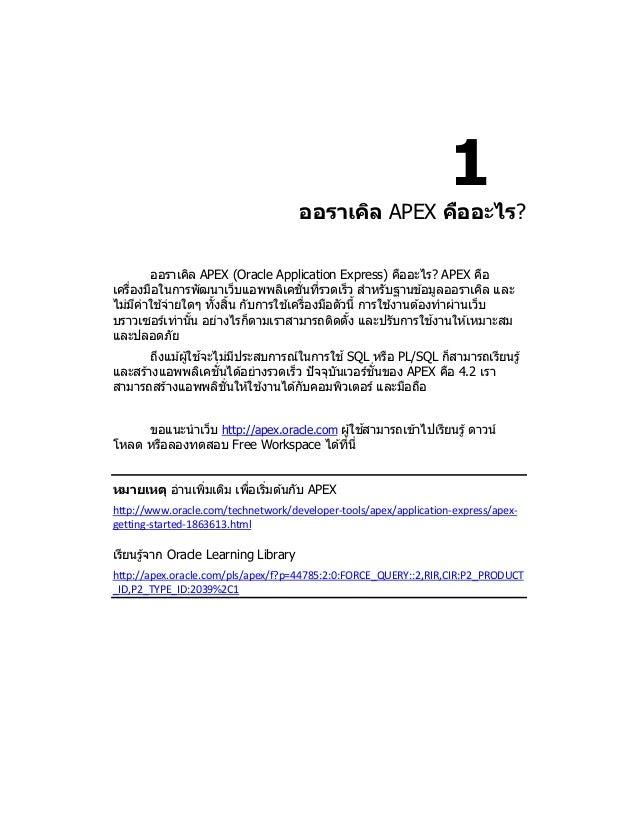 1ออราเคิล APEX คืออะไร?ออราเคิล APEX (Oracle Application Express) คืออะไร? APEX คือเครื่องมือในการพัฒนาเว็บแอพพลิเคชั่นที่...