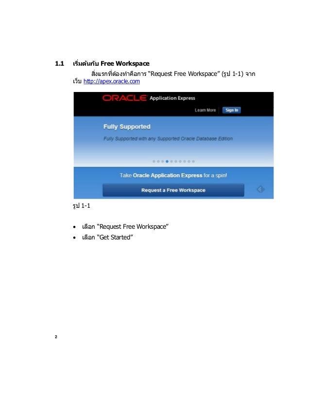 """21.1 เริ่มต้นกับ Free Workspaceสิ่งแรกที่ต ้องทาคือการ """"Request Free Workspace"""" (รูป 1-1) จากเว็บ http://apex.oracle.comรู..."""