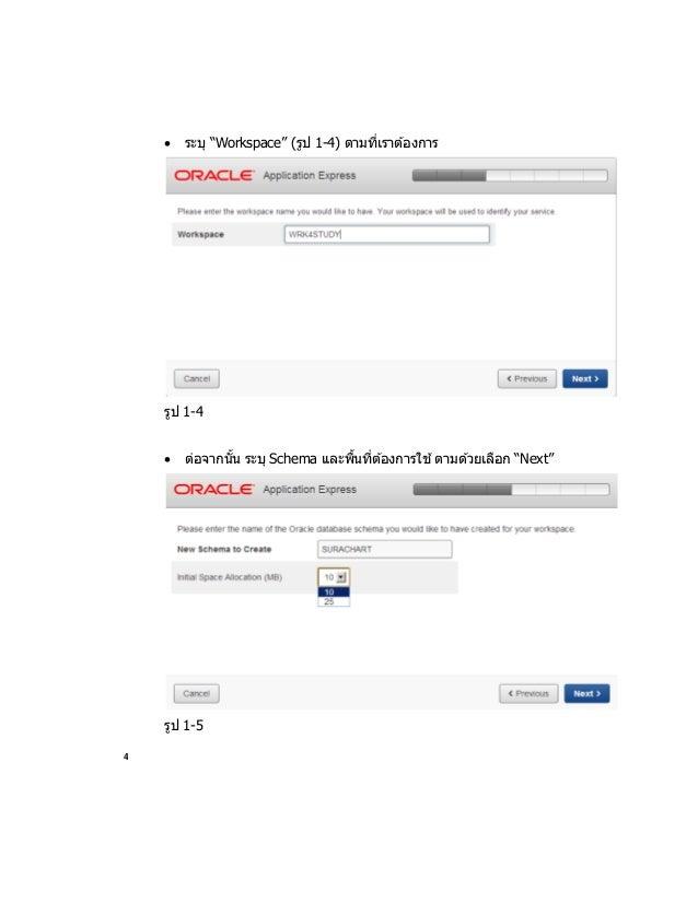 """4 ระบุ """"Workspace"""" (รูป 1-4) ตามที่เราต ้องการรูป 1-4 ต่อจากนั้น ระบุ Schema และพื้นที่ต ้องการใช ้ตามด ้วยเลือก """"Next""""ร..."""