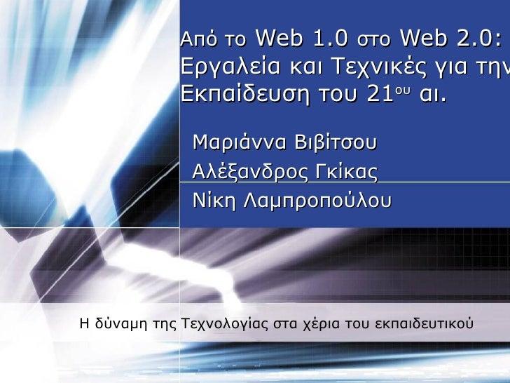 Από το   Web 1.0  στο   Web   2.0:  Εργαλεία και Τεχνικές για την Εκπαίδευση του 21 ου  αι.   Μαριάννα Βιβίτσου Αλέξανδρος...