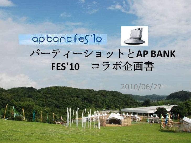 パーティーショットとAP BANK FES'10 コラボ企画書<br />2010/06/27<br />