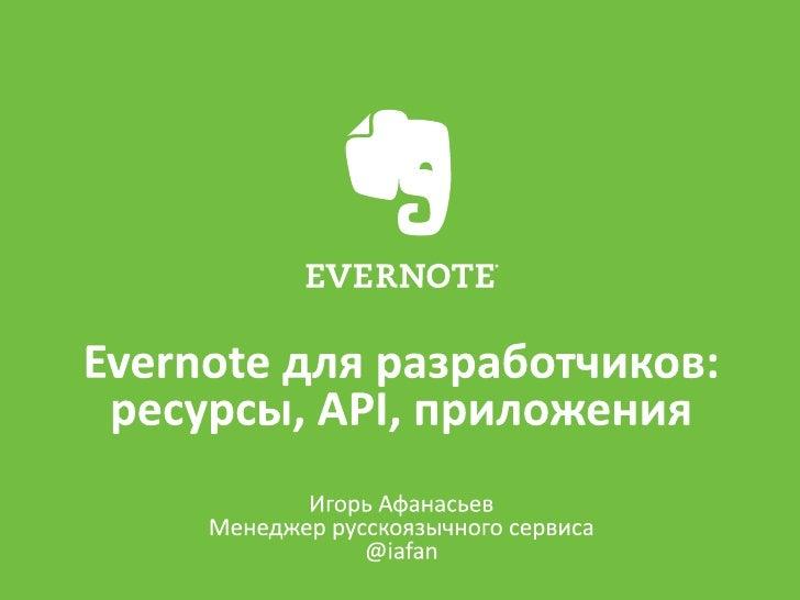 Evernote для разработчиков: ресурсы, API, приложения