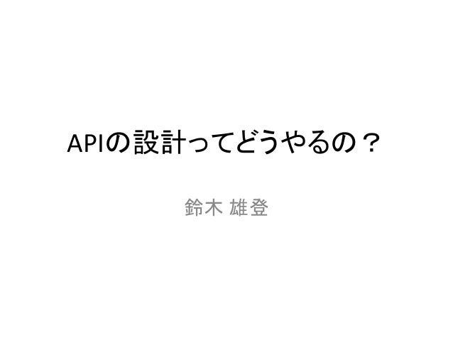 APIの設計ってどうやるの? 鈴木 雄登