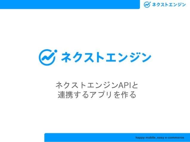 ネクストエンジンAPIと 連携するアプリを作る