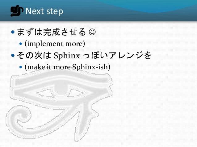 Next step  まずは完成させる   (implement more)  その次は Sphinx っぽいアレンジを  (make it more Sphinx-ish)
