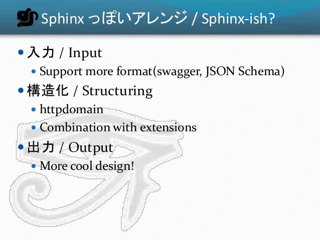 Sphinx っぽいアレンジ / Sphinx-ish?  入力 / Input  Support more format(swagger, JSON Schema)  構造化 / Structuring  httpdomain  C...