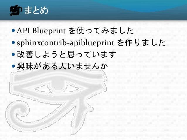まとめ  API Blueprint を使ってみました  sphinxcontrib-apiblueprint を作りました  改善しようと思っています  興味がある人いませんか