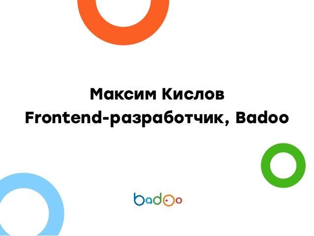 badoo developer