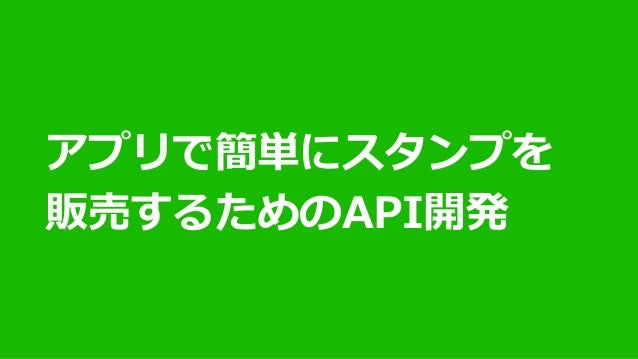 アプリで簡単にスタンプを 販売するためのAPI開発