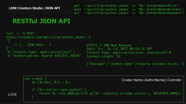 アプリで簡単にスタンプを販売するためのAPI開発