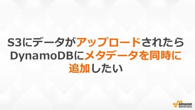 S3イベントからバケット情報が 渡ってくる そのままDynamoDBに保存