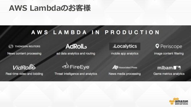 Lambdaの事例: FireEye