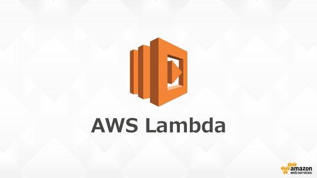 Amazon API Gateway レスポンスをキャッシュ可能 CloudFrontを利⽤したレイテンシの軽減とDDoS対策 iOS、AndroidとJavaScript向けSDKの⾃動⽣成 Swaggerのサポート Request / Re...