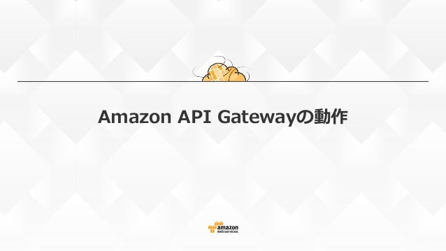 APIコールの流れ Internet Mobile Apps Websites Services API Gateway AWS Lambda functions AWS API Gateway Cache Endpoints on Amazo...