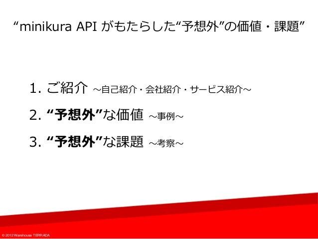 "minikura API がもたらした""予想外""な価値・課題 Slide 3"