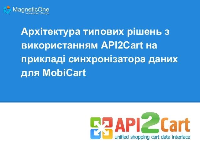Архітектура типових рішень з використанням API2Cart на прикладі синхронізатора даних для MobiCart