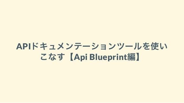 APIドキュメンテーションツールを使い こなす【Api Blueprint編】