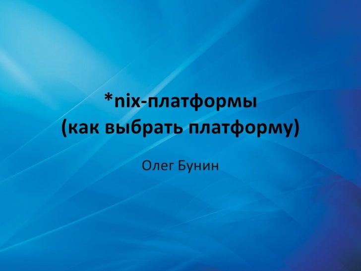 *nix- платформы ( как выбрать платформу) Олег Бунин