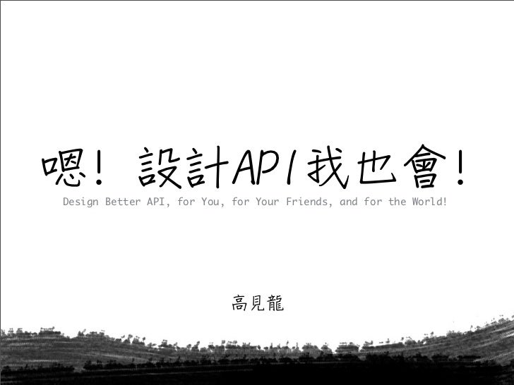 Design Better API, for You, for Your Friends, and for the World!