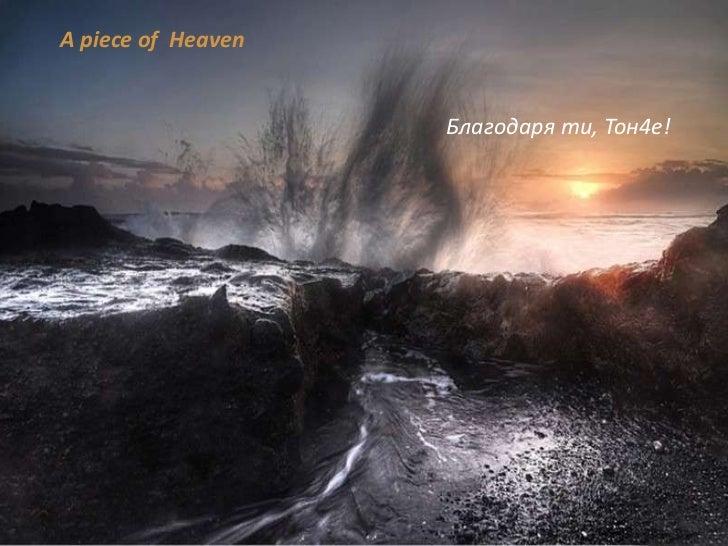 A piece of Heaven                    Благодаря ти, Тон4е!