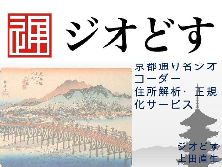 京都通り名ジオコーダー 住所解析・正規化サービス ジオどす 上田直生